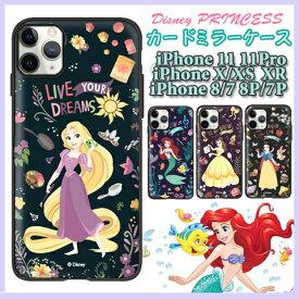 iphone11 ケース ディズニー プリンセス tpu カード収納 背面 ケース iphoneケース かわいい iphone11pro ケース Disney iphoneX iphoneXS iphoneXR iphoneXSMax iphone8 iphone8plus iphone7 iphone7plus iphone6 6S ケース ミラー付 ケース アリエル 白雪姫 ラプンツェル