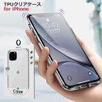 新型iPhone11iPhone11ProケースクリアケースTPU5.86.1インチiPhone11iphone11proケースiphoneケースクリアケース送料無料11プロアイホン11