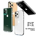 新型iPhone11iPhone11ProケースデザインクリアケースTPU5.86.1インチiPhone11iphone11proケースiphoneケースクリアケース送料無料11プロアイホン11ミッドナイトグリーンブラックレッドゴールドパープルシルバー