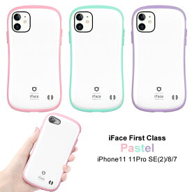 iFace First Class Pastel iphone11 iphone11pro ケースiPhoneSE(第2世代) iphone8ケース iphonese ケース 2020 送料無料 スマホケース イレブン イレブンプロ カバー 衝撃吸収 ハードケース 耐衝撃ケース アイフォン ギフト プレゼント エスイー かわいい パステルカラー