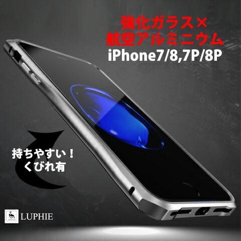 LUPHIE フィット感がいい 背面強化ガラス アルミケース くびれ有 iphone8 ケース iPhone7ケース iPhone8Plus ケース iPhone7Plus ケース ゴールド ブラック シルバー ブラック ゴールド ホワイト シルバー ホワイト ジェットブラック 全5色 送料無料