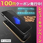 LUPHIE正規品背面9H強化ガラスiPhone8ケースiPhone7ケースiPhone8PlusケースiPhone6sケースiPhone7PlusケースGalaxyS7EdgeケースiPhone6sPlusケース【送料無料】全6色ブラックゴールドシルバーホワイトローズゴールド