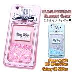 iphonexケースiphone7ケースgalaxys8ケース注目度大!グリッターがきらきら揺れるケース香水ビンのケースPerfumeGlitterCaseiPhone7PlusGalaxyS8+iPhone8iPhone8Plusケーススマホケース送料無料キラキラパフュームブルーピンク香水ケースBling