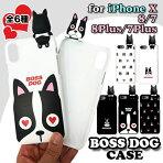 BOSSDOGスマホケースブサかわフレンチブルドッグiPhoneXiPhone8ケースiPhone7iPhone8PlusiPhone7Plusケース全6種【送料無料】ブラックホワイトblackwhite可愛いモノトーンハートぬいぐるみ犬dog立体