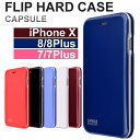 CAPSULE FLIP HARD CASE 手帳型 ハードケース iphone x iphone8 iphone7 iphone8plus iphone7 plus ケース ピンク ワイン ホワイト ス…