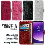 iPhone7ケースGalaxyS8クロコダイル型押し手帳型ケースCREXDiaryCaseiphone7Plusケース手帳カード収納ポケットクロコダイル送料無料galaxys8+高級感おしゃれシンプル