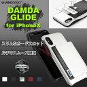 【保護フィルムプレゼント】VERUS DAMDA GLIDE 背面 カード収納 衝撃に強い iphone x ケース iphonexs ケース 【送料無料】全5色 ホワ…