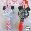 Disney ディズニー ハンディファン 手持ち 扇風機 ミニ扇風機 充電式 コードレス ポータブル USB扇風機 【送料無料】 アウトドア 熱中…