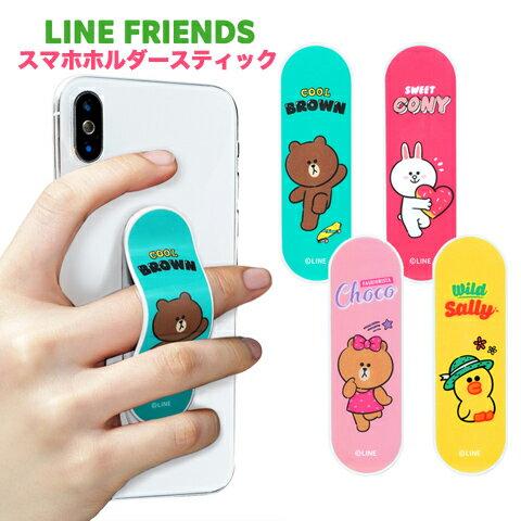 LINE FRIENDS ホルダースティック 正規品 LINE iPhone Xperia Galaxy Huawei brown cony sally choco 送料無料 スマホホルダー スマホリング スマホグリップ 落下防止 スタンド かわいい