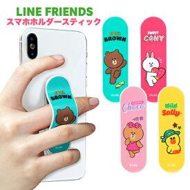 LINE FRIENDS ホルダースティック 並行輸入正規品 LINE iPhone Xperia Galaxy Huawei brown cony sally choco 送料無料 スマホホルダー スマホリング スマホグリップ 落下防止 スタンド かわいい