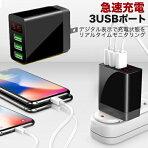 iPhonegalaxy充電器3USBポート急速充電器ipadスマホ充電器3ポート折り畳みプラグコンパクト旅行持ち運びに便利chargeモバイル充電器インテリジェント充電器デジタル表示3.1A