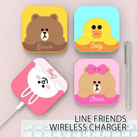 LINE FRIENDS ワイヤレスチャージャ iphone Galaxy Xperia Android 簡単充電 スリム 【送料無料】 ラインフレンズ 充電器 ワイヤレス Qi 置くだけ充電器 ワイヤレスチャージャー 無線充電 iPhonexs XS Max iPhonexr iPhone8