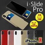 iphoneXケースiSlidePro防磁シート内蔵カード収納全6色【送料無料】アイフォン10スマホケースカバーアイスライド耐衝撃iPhonexSUICAICOCAPASUMO