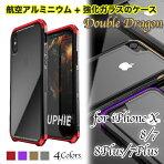 LUPHIEダブルドラゴン背面ガラス航空アルミiphoneXケースiPhone88Plusiphone7iPhone7Plusケース全4色送料無料パープルゴールドシルバーレッド