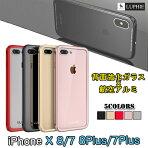 LUPHIE背面ガラス航空アルミiphoneXケースiPhone88Plusiphone7iPhone7Plusケース全5色送料無料ブラックゴールドシルバーローズゴールドレッド