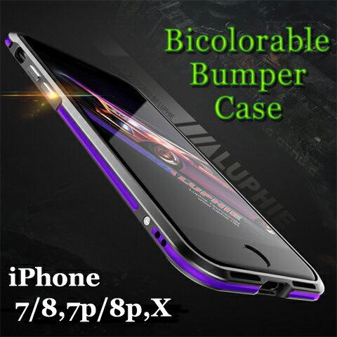 LUPHIE バイカラーバンパー bicolorable bumper case iphonexs ケース iPhone7 ケース iPhoneXケース iphone8 ケース iPhone7plus ケース 全7種 ブラック レッド シルバー ブルー グレー シャンパン ローズゴールド 【送料無料】