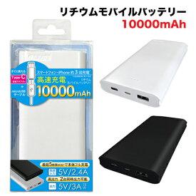 PSE規格対応 iPhoneXS iphonexr 10000mAh リチウムモバイルバッテリー スリム 充電器 送料無料 iphonexsmax iphone ブラック ホワイト スマホ 充電器 2台同時充電可