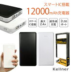 iPhoneX12000mAhリチウムモバイルバッテリースリム充電器送料無料iphone8iphone7iphone8plusiophone7plusブラックホワイトスマホ充電器2台同時充電可