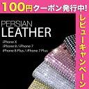 Dream Plus 全面ラインストーン 手帳型 キラキラ 4色 iPhoneX iPhone8 iPhone7 iPhone8Plus iPhone7Plus ケース 【100円クーポン配布中…