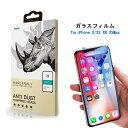 iPhoneXSMAX iphonexr XR XS iPhoneX ガラス 全面保護 ガラスフィルム ブルーライトカット 強化ガラス 飛散防止 汚れ アイフォン iPhon…