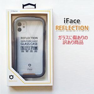 【訳あり商品 返品交換不可】 iphone ケース iFace リフレクション 数か所傷あり 並行輸入品 送料無料 難あり B級品 アウトレット 激安 アイフェイス