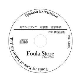 【Foula】カウンセリング・同意書・注意事項 CD【サロン仕様 PDF 韓国語版】
