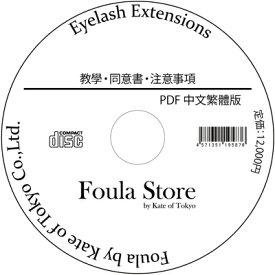 【Foula】教學・同意書・注意事項 CD(美容院專 用PDF)−中文繁體版