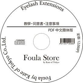【Foula】教學・同意書・注意事項 CD(美容院專 用PDF)−中文簡体版