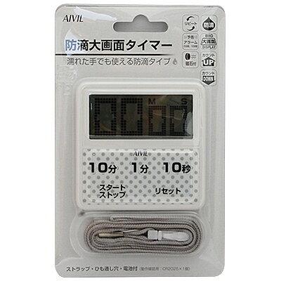 【AIVIL】防滴大画面タイマー T−163 ホワイト