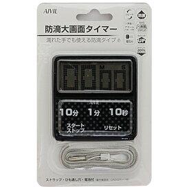 【AIVIL】防滴大画面タイマー T−163 ブラック