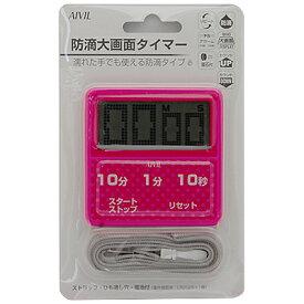 【AIVIL】防滴大画面タイマー T−163 ピンク