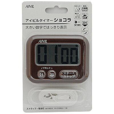 【AIVIL】タイマー ショコラ[ココア]Z541BR