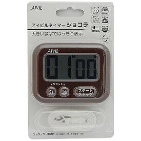 【AIVIL】タイマー ショコラ ココアZ541BR