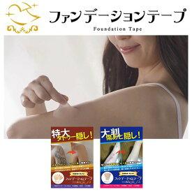 (大判サイズ) タトゥー隠し 傷跡隠す 色合わせセット 5色 5枚入 ファンデーションテープ 刺青 タトゥー 隠し シール 防水 傷跡 隠す テープ 特許取得済み ログインマイライフ