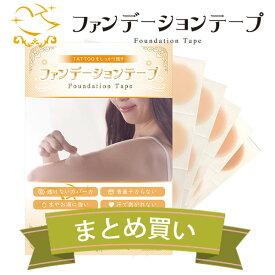 ファンデーションテープ 3個セット 1000円お得 まとめ買い タトゥー 隠し テープ 傷跡 隠す シール 送料無料