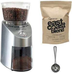 カプレッソ コーヒー豆自動ミル Capresso ブレンドコーヒー&メジャー付き