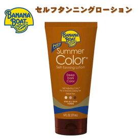 Banana Boat Summer Color Sunless Self Tanning Lotion, Deep Dark, 6oz / バナナボート サマーカラー セルフタンニングローション [ディープダーク] 177ml