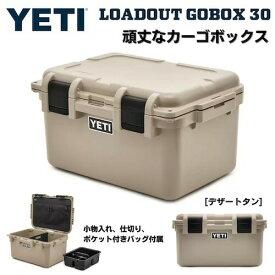 YETI イエティ ロードアウト30 ゴーボックス [デザートタン] カーゴボックス アウトドア LoadOut GoBox 30 DESERT TAN