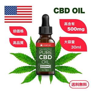 【送料無料】CBDオイル 高濃度500mg 大容量30ml 高品質 フルスペクトラム 即効濃縮cbd リキッド オーガニック 原産国アメリカ ヘンプエイド 500mg 30ml / Hemp Aid Full-Spectrum Pure CBD Oil 1 oz
