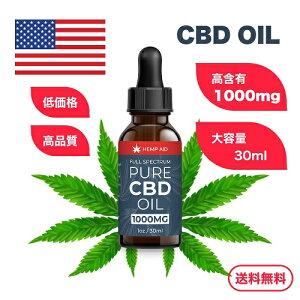 【送料無料】CBDオイル 高濃度1000mg 大容量30ml 高品質 フルスペクトラム 即効濃縮cbd リキッド オーガニック 原産国アメリカ ヘンプエイド 1000mg 30ml / Hemp Aid Full-Spectrum Pure CBD Oil 1 oz