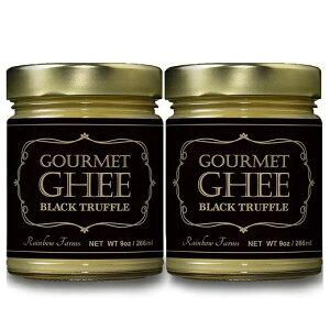 【即発送・お得な2個セット】レインボーファームズ 精製バター ギーバター グルメシリーズ ブラックトリュフ味 Rainbow Farms Gourmet Ghee Butter Black Truffle 9oz 266g