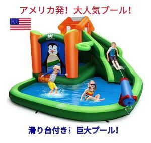 巨大プール 滑り台付き ウォータースライド BOUNTECH ビニールプール 大型プール ウォータースライダー アメリカおもちゃ 遊具 公園 水遊
