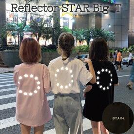 あす楽【メール便送料無料】ビッグTシャツ レディース ビッグシルエット オーバーサイズ リフレクター スター 星 蓄光 反射 流行 大きいサイズ シンプル ゆったり 彼氏T ワンピース ストリート