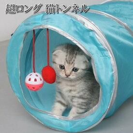 猫 おもちゃ トンネル 超ロング 1.2m ねこ 玩具 折り畳み 猫のおもちゃ 猫じゃらし ペット用品 ペット キャット 犬
