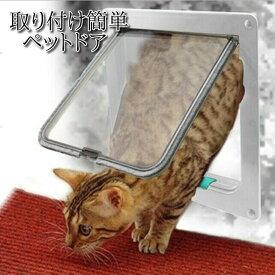 ペットドア 取り付け 自作 工事不要 猫 犬 ペット用ドア 出入口 キャットドア ペット用品