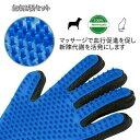 犬 ブラシ 痛くない 手袋 ペット 猫 グルーミンググローブ トリミング 抜け毛 両手 2個セット ペット用品 ポイント消化