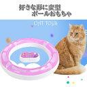 猫 おもちゃ ボール 一人遊び ストレス 解消 猫のおもちゃ ネコ 猫用品 玩具 猫おもちゃ 猫用おもちゃ 猫じゃらし ペット用品