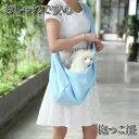 犬 キャリーバッグ おしゃれ 小型犬 中型犬 バッグ ショルダー お出掛け 抱っこ紐 お散歩 猫 ペット スリング 折りたたみ
