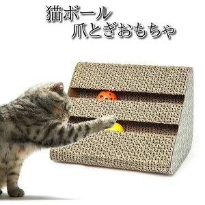 猫 爪とぎ ダンボール 対策 猫おもちゃ 爪研ぎ ボール 爪みがき 爪磨き ストレス解消 つめとぎ 猫用品 猫玩具 猫じゃらし 猫の爪とぎ 鈴付き ソファ ベッド 柱 壁 保護 猫爪研ぎ 人気 段ボー