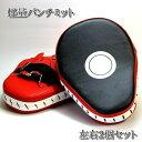 パンチングミット セット トレーニング 筋トレ ボクササイズ ボクシング スパーリング サンドバッグ 格闘技 武道 子供…